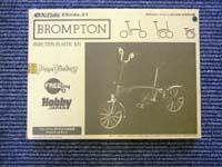BROMPTON プラモデル HOBBY JAPANの付録でした